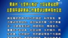 """黄南州""""七坚持七推动""""力促省委省政府主要领导调研黄南工作重要讲话精神落地见效"""