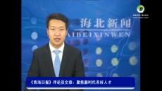 《青海日报》评论员文章:聚焦新时代养好人才