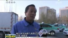 华润燃气公司启动应急保供预案全力应对出租车加气难
