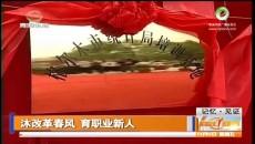 沐改革春风 育职业新人