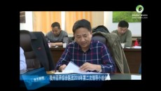 海北州召开综合医改2018年第二次领导小组会议