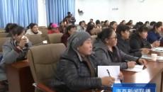 海西州妇联举办学习贯彻中国妇女第十二次全国代表大会精神宣讲会