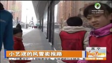 小艺宬的风雪卖报路