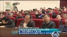 王建军在全省宣传思想工作会议上强调 统一思想 凝聚共识 汇聚力量 更好地把党的声音传播到千家万户 刘宁主持