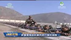 武警青海总队新兵进行强化训练