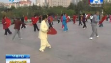 规范:西宁市广场舞协会成立