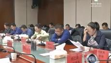 黄南州召开工作推进会议 分析研究三江源生态保护和建设工作问题及措施