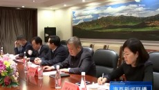 海西州政府与天津市工信委签订合作框架协议