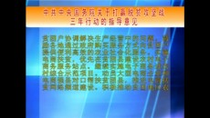 《中共中央国务院关于打赢脱贫攻坚战三年行动的指导意见》
