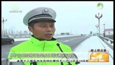 连日降雪影响交通 高速交警全力保畅
