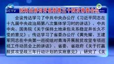 拉科主持召开刚察县委第三十四次常委会议
