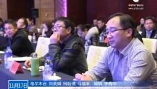 简讯 :2018格尔木融合媒体峰会召开