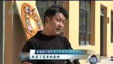 黄南:热贡文化引领产业脱贫路