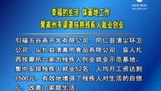 幸福的生活 体面地工作 黄南州多渠道扶持残疾人就业创业