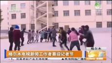 格尔木电视新闻工作者喜迎记者节