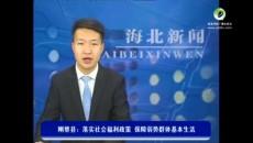 刚察县:落实社会福利政策 保障弱势群体基本生活