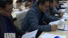 海南州政务信息系统整合共享工作推进会召开