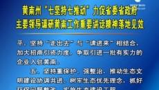 黄南新闻联播 20181109