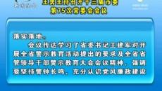 王勇主持召开十三届市委第75次常委会会议