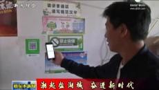 长江源村的生态小康路