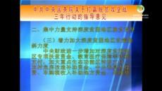 中共中央国务院关于打赢脱贫攻坚战三年行动的指导意见