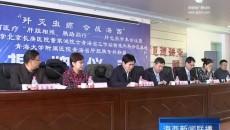 董家鸿院士青海省工作站精准外科示范基地青海省临床肝胆胰专科联盟在海西揭牌成立