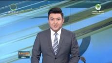 青海新闻联播 20181226
