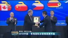 2018中国·青海国际冰壶精英赛开幕