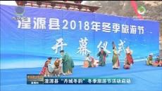 """湟源县""""丹城冬韵""""冬季旅游节活动启动"""