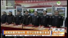 庆祝改革开放40年 西宁公安影像志首发