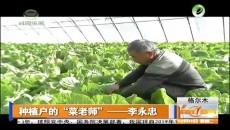 """种植户""""菜老师""""—李永忠"""