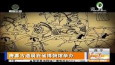 唐蕃古道展在省博物馆举办