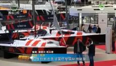 科技创新点亮法国巴黎国际游艇展