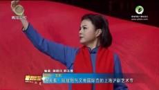 快来看!既接地气又有国际范的上海沪剧艺术节