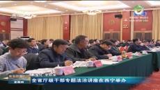 全省厅级干部专题法治讲座在西宁举办