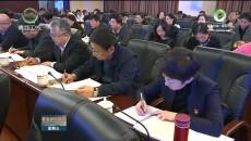 省政协机关召开集中整治形式主义官僚主义动员部署会