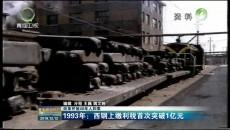改革开放40年人和事——1993年:西钢上缴利税首次突破1亿元