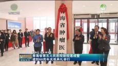 青海省第五人民医院新院落成暨建院60周年庆祝典礼举行
