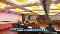 省政协民族和宗教委员会召开全体会议