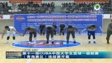 第十一届CUBA中国大学生篮球一级联赛(青海赛区)选拔赛开幕