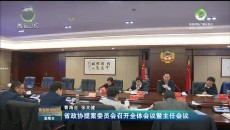 省政协提案委员会召开全体会议暨主任会议