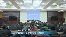 青海省药品监督管理局挂牌成立