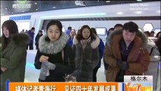 媒体记者青海行 见证四十年发展成果