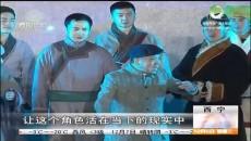 秦腔现代戏《尕布龙》感动中国