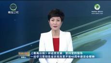 《青海日报》评论员文章:坚持党的领导 一论学习贯彻我省庆祝改革开放40周年座谈会精神