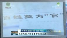 青海新闻联播 20181215
