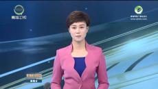 联播简讯 2018-12-16