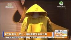 第23届中国(虎门)国际服装交易会开幕