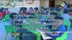 青海新闻联播 20181212