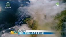 湖南 :阳明山冬日童话仙境
